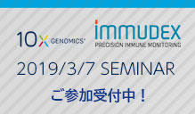 10x Genomics Immudex 2019 セミナー開催!